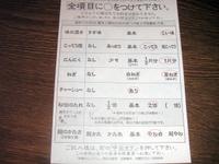 Ichiran02