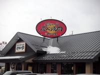 Yamanakaya01