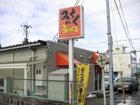 Michinokura01