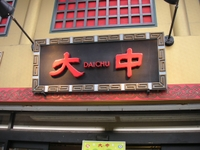 Daichu01