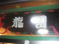 Ryuen01
