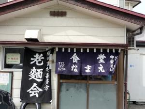 Syokudounamae01