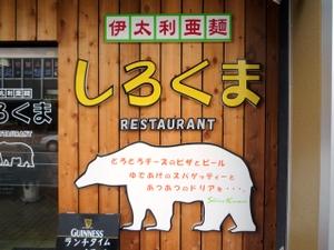 Shirokumab01