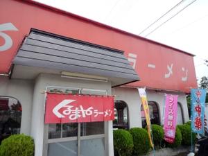 Kurumayae01_2