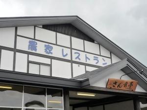 Sansyoku601