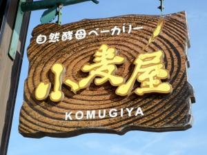 Komugiya201