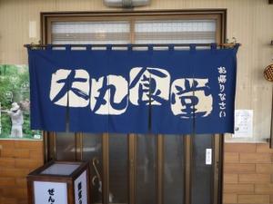 Daimaru201