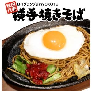 Yokoteyakisoba