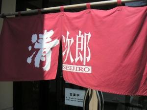Seijirou201