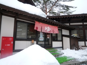 Kougeikan404