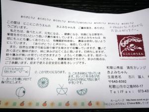 Kiyomi101