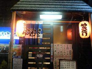 Kitanoizakaya101