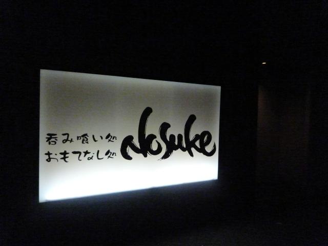Nosuke101