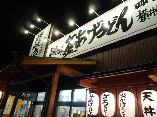 Yokoi501