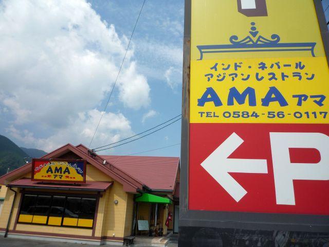 Ama301