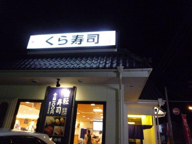 Kurazushi101