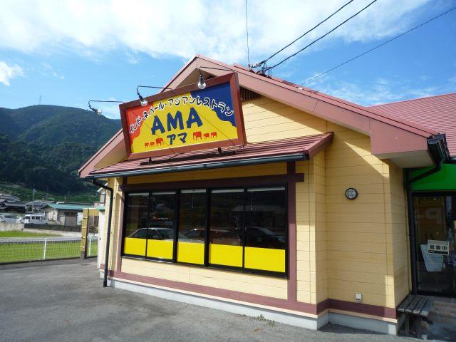 Ama401