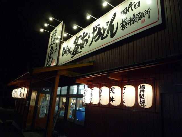 Yokoi601