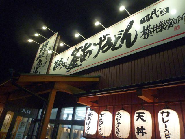 Yokoi701