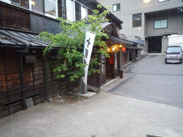 Ousawaonsen111
