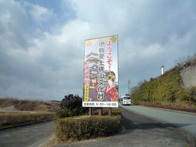 Iseadutimomoyama101