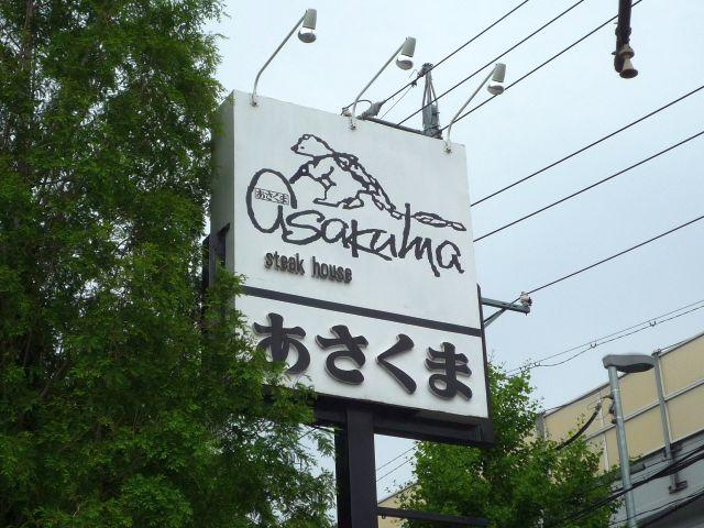 Asakuma101